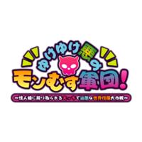 Yuke Yuke Aku no Monmusu Gundan! ~Kaijin Musume ni Shibori Torareru Ecchi de Kakoku na Sekai Seifuku Daisakusen~