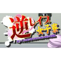 Image of Gyaku Rape Joshi Ryou ~Semarikuru Onna-tachi ni Shiboritoraretsuzukeru Ore no Hakudakueki~