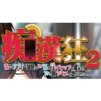 Chikankyou 2 Image