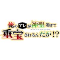 Ore no Are ga Shinsei Sugite Chouhou Sarerun Daga!? Image
