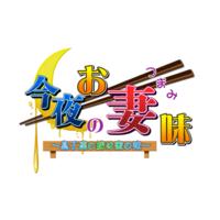 Kon'ya no Otsumami ~Musuko-tachi no Yome wa Mitsu no Aji~ Image