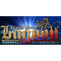 Venus Blood -Lagoon-