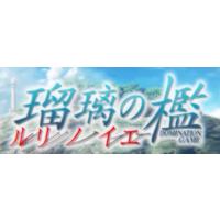 Ruri no Ie -Domination Game-