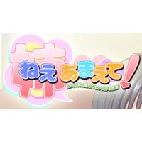 Image of Nee, Amaete! ~Futari no Ane to Mi mo Kokoro mo Torokeru Seikatsu~