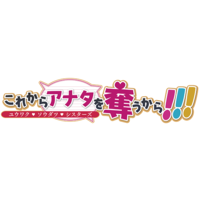 Korekara Anata o Ubau kara!!! -Yuuwaku ♥ Soudatsu ♥ Sisters-