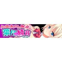 Image of Hamedoku * Oriko JK Pets Haduki & Ayane