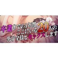 Sotsugyou made no 1-nenkan, Koko ni Iru 20 nin no Danshi Zen'in to Sex Shimasu