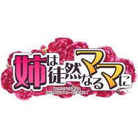 Ane wa Tsurezure Naru Mama ni ~Otouto no Ecchi na Osewa wa Ama-Ero JK Sisters ni Omakase!~