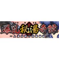 Image of Bakunyuu Hitou Kitan ~Hitozuma Okami no In'yoku Hiwa~