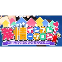 Image of Hatsujou Inflation ~Ki ni naru Ano Ko no Midare Switch~