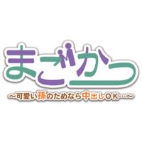 Mago Katsu ~Kawaii Mago no Tamenara Nakadashi OK...~ Image