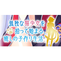 Kodoku na Neko Shoujo o Hirotte Hajimaru, Iyashi no Kozukuri Seikatsu