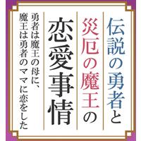 Image of Densetsu no Yuusha to Saiyaku no Maou no Ren'ai Jijou ~Yuusha wa Maou no Haha ni, Maou wa Yuusha no Mama ni Koi o Shita~