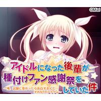Idol ni Natta Kouhai ga Tanezuke Fan Kanshasai o Shiteita Ken