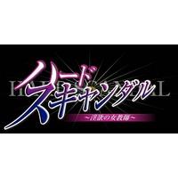 Hard Scandal ~Inyoku no Onna Kyoushi~ Image
