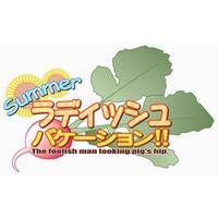 Image of Summer Radish Vacation!! (Series)