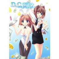 D.C.P.K. 〜ダ・カーポーカー〜 通常版