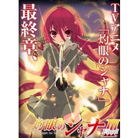 Shakugan no Shana III -Final-