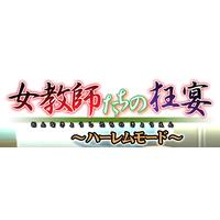 Onna Kyoushi-tachi no Kyouen ~Harem Mode~