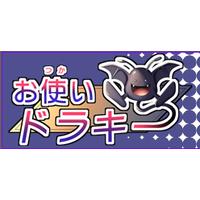 Otsukai Draqu Image