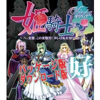 Olivia - Princess Knight Image