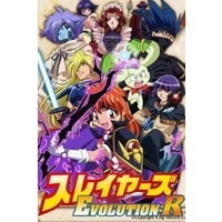 Image of Slayers Evolution-R