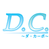 D. C. 〜ダ・カーポ〜