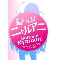 Image of Haiyoru! Nyaruani