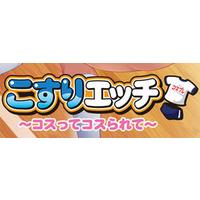 Kosuri Ecchi ~Kosutte Kosurarete~