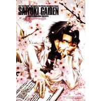 Image of Saiyuki Gaiden