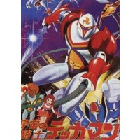 Image of Tekkaman: The Space Knight