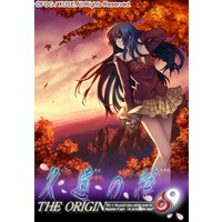 Image of Kuon no Kizuna -THE ORIGIN-