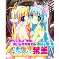 Gohoushi Android Mami Image