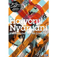 Haiyoru! Nyaruani - Remember my Mr. Lovecraft Image