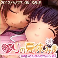 Lovely no Natsuyasumi ~Oji-san Kansatsu Nikki~ Image