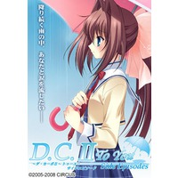 D.C. II ~Da Capo II~ To You