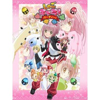 Image of Shugo Chara Party!