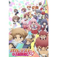 Image of Baka and Test Summon the Beasts 2!