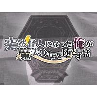Totsuzen Kaijin ni Natta Ore ga Mahou Shoujo wo Otosu Hanashi Image