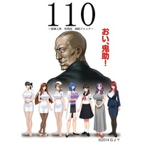 110 ~Sanfujinka Shikeishuu Byouin Jack~