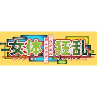 Nyotai Kyouran ~Kore ga Watashi no Nozonda Body~