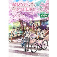 Image of Minami Kamakura High School Girls Cycling Club