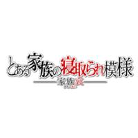 To Aru Kazoku no Netorare Moyou -Kazoku Ai-