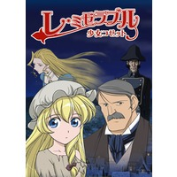 Image of Les Miserables: Shoujo Cosette