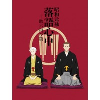 Descending Stories: Showa Genroku Rakugo Shinju Image