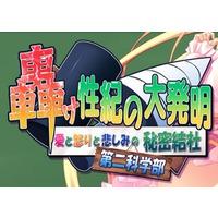 Todoroke Seiki no Daihatsumei Ai to Ikari to Kanashimi no Himitsu Kessha Dai 2 Kagaku-bu