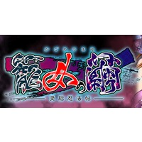 Image of Kagome no Mayu