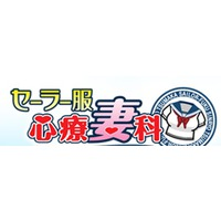 Sailor Fuku Shinryou Tsumaka ~Naisho no Ecchi na Counseling~ Image