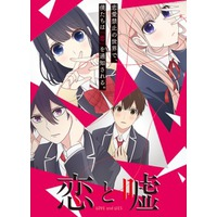 Love and Lies Image