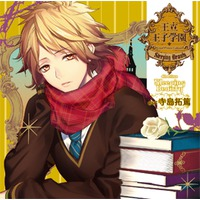 Ouritsu Ouji Gakuen vol.4: The Prince of Sleeping Beauty